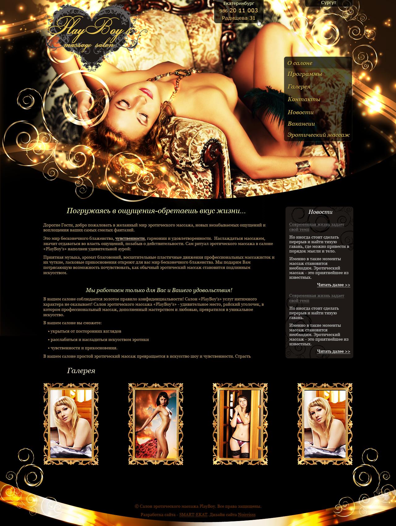 Эротический массаж екатеринбург не салон 6 фотография