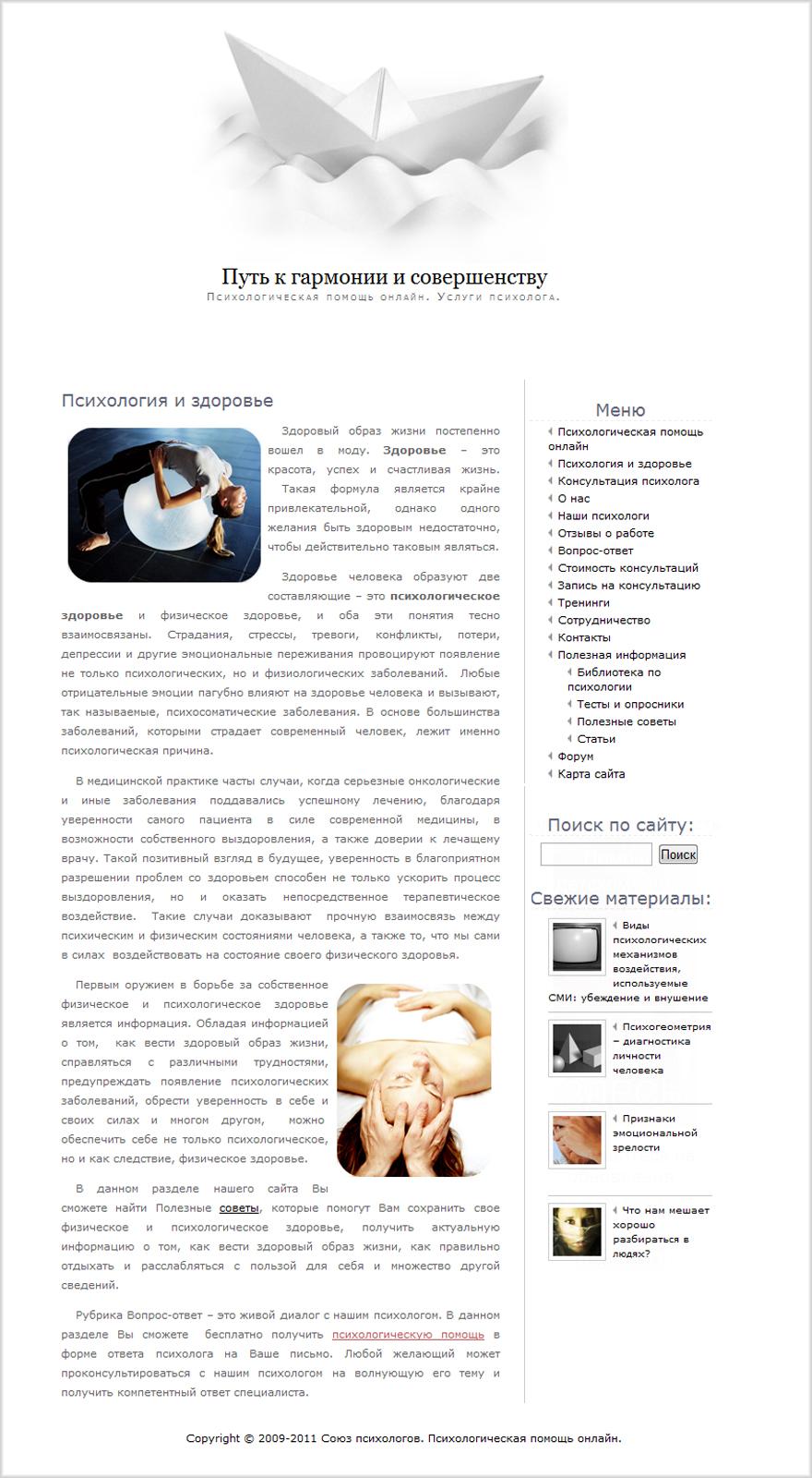 forum-konsultatsiya-psihologa-porno