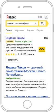 yandex-direct-v-mobilnyh